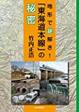 地形で謎解き! 「東海道本線」の秘密