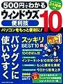 500円でわかる ウィンドウズ10便利技 (Gakken Computer Mook)