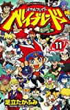 Metal Fight Beyblade 11 (ladybug Colo Comics) (2012) ISBN: 4091414338 [Japanese Import]