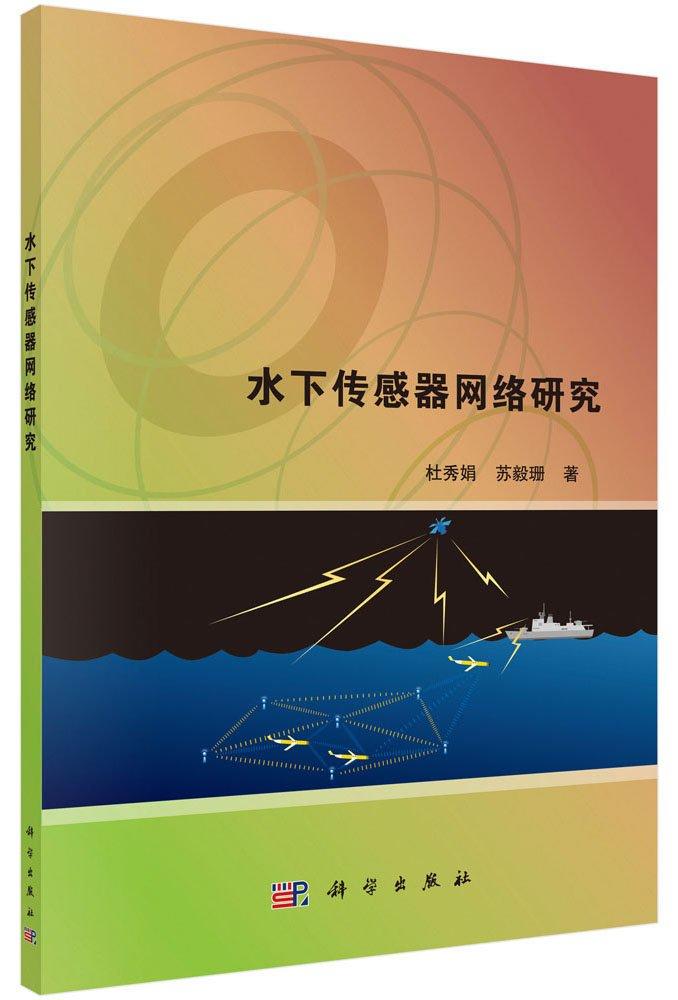 Read Online Underwater sensor networks - 水下传感器网络研究 pdf