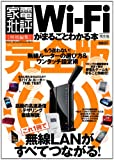 Wi-Fiがまるごとわかる本 完全版 (100%ムックシリーズ)