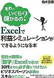 Excelで利益シミュレーションができるようになる本