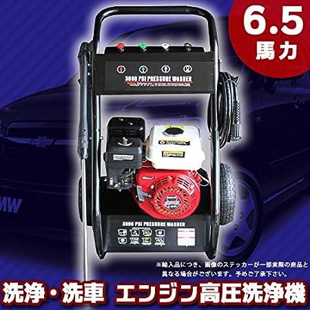 超ハイパワーなガソリンエンジン式高圧洗浄機1