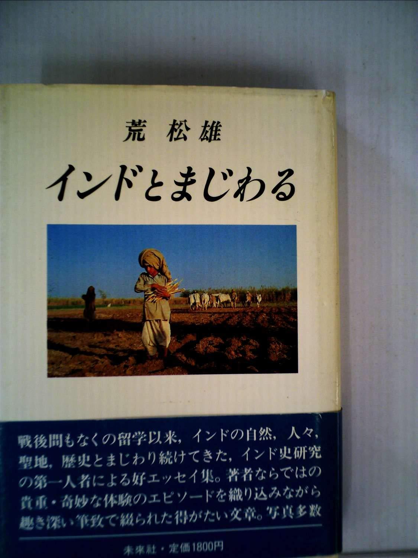 インドとまじわる (1982年) | 荒...