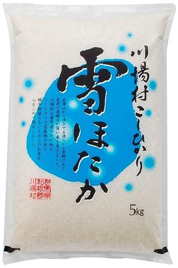 【精米】 群馬県川場村産 白米 こしひかり 雪ほたか 5kg 平成30年産