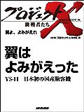 「翼はよみがえった」~YS-11 日本初の国産旅客機 ―翼よ、よみがえれ プロジェクトX~挑戦者たち~