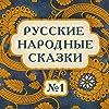 Russkie narodnye skazki No. 2