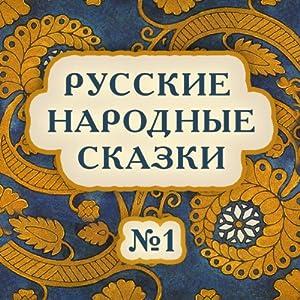 Russkie narodnye skazki No. 2 Hörbuch