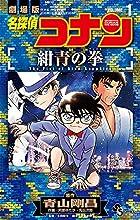 名探偵コナン 紺青の拳-フィスト- 第01巻