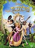 Walt Disney - Tangled (Hebrew Dubbed)