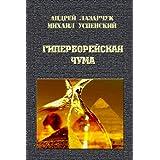 ГИПЕРБОРЕЙСКАЯ ЧУМА: роман (Breton Edition)