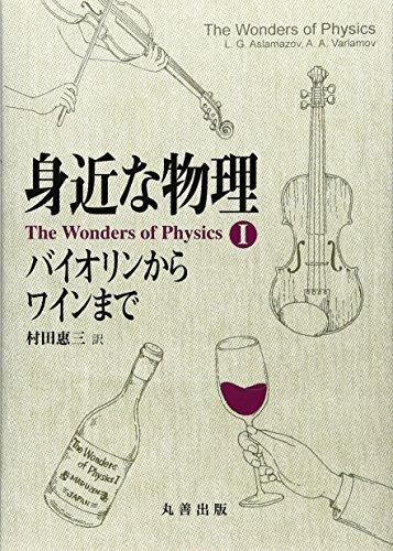 身近な物理 バイオリンからワインまで (The Wonders of Physics 1)