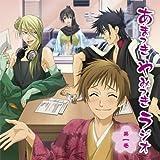 Amatsuki: Amatsuki Yamitsuki 1 by Amatsuki-Amatsuki Yamitsuki (2008-07-29)