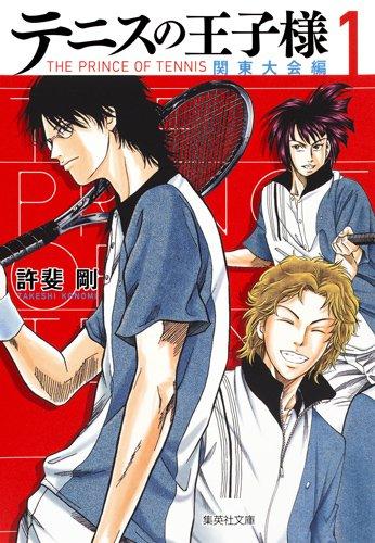 テニスの王子様 関東大会編 1 (集英社文庫 こ 34-11)