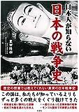 日本人が知らない 日本の戦争史