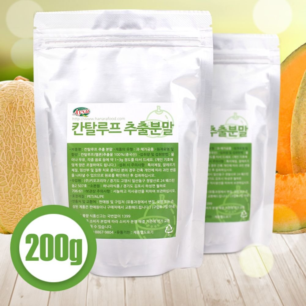 Aysu Cantaloupe Extract Powder 200G