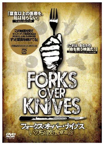V.A. - Forks Over Knives [Japan DVD] COBM-6385