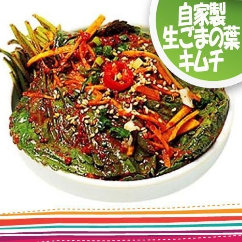 [] instalaciones de refrigeraci?n abuela * * hechas a mano en escabeche hoja kimchi (kimchi de s?samo crudo de la hoja) de perilla 500g * mercado de ...