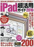 iPad超活用ガイド 2016 2016年3月発表iPad Pro 9.7インチ対応!! (英和MOOK らくらく講座 242)