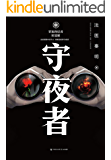 守夜者:罪案终结者的觉醒(法医秦明全新系列)
