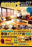 smartインテリアBOOK 2014 春夏号 (e-MOOK)