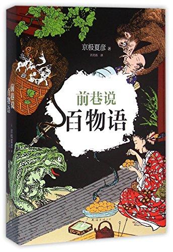 Saki no Ksetsu Hyaku Monogatari (Chinese Edition)