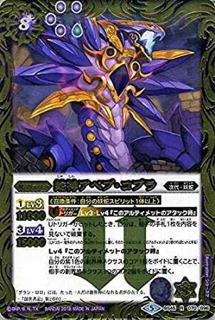バトルスピリッツ 蛇神アペプ・コブラ レア 蘇る究極神 BS45   バトスピ 神煌臨編 次代・妖蛇 アルティメット 紫
