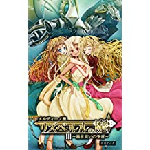 rizuberuru_no_ma3 hontou_no_monogatari_series (Japanese Edition)