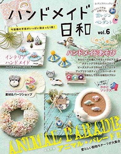 ハンドメイド日和 vol.6 (レディブティックシリーズ)