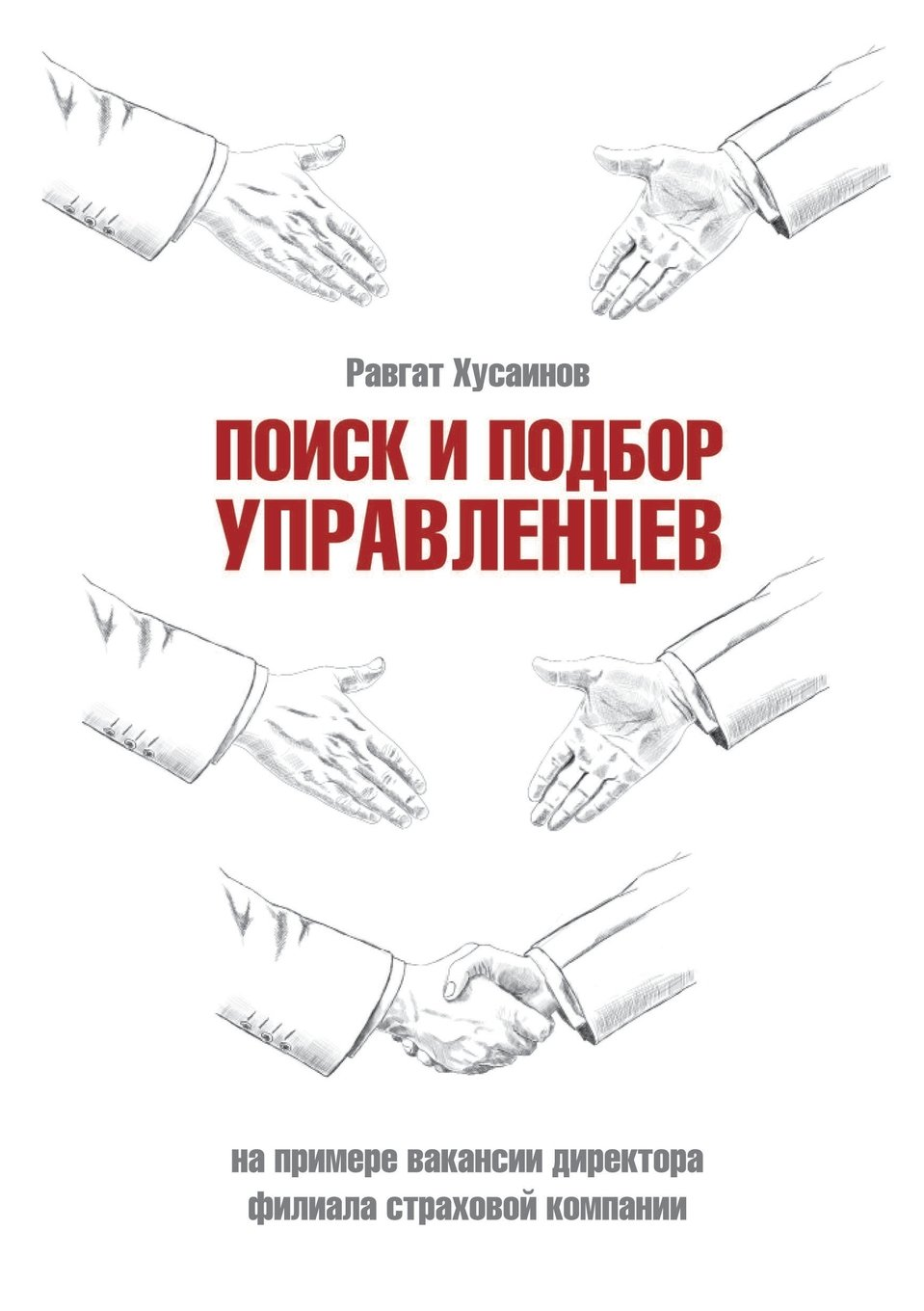Search and selection of managers. the example of the vacancy director of the branch of the insurance company (Russian Edition) pdf epub