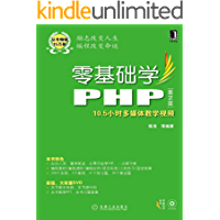 零基础学PHP 第2版(本书不提供光盘下载链接) (零基础学编程)