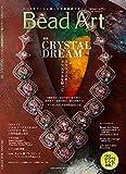 Bead Art 2015年秋号 vol.15