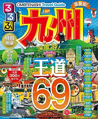 Rurubu Omotenashi Travel Guide Kyushu, Simplified Chinese version