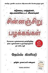 Atomic Habits (Tamil) Paperback