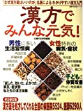! Everyone healthy in Chinese medicine - disease clinics across the country willing to prescribe a complete edition of herbal medicine ISBN: 4072320641 (2002) [Japanese Import]