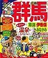 まっぷる 群馬 草津・伊香保・みなかみ '17-18 (まっぷるマガジン)
