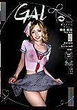 素人GAL生中出し034 YUUNA [DVD]