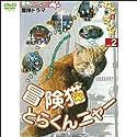 ねこ(猫)ざランドvol.2 冒険猫とらくんニャー(1WeekDVD)の商品画像