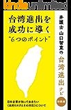 台湾進出を成功に導く6つのポイント: 日本企業が知っておきたい法的リスクとその対応について