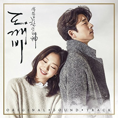 Guardian: Lonely & Great God (Pack 1) (Original Soundtrack) by Cj Digital Music