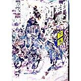 Murakumo, to Sekigahara <MZ> (1994) ISBN: 4104005029 [Japanese Import]
