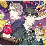ドラマCD「フルーツ、ガトーショコラ」 限定版