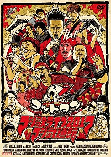 マジ歌ライブ2017 マジ武道館 DVDのサムネイル画像