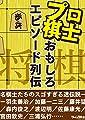 将棋プロ棋士のおもしろエピソード列伝