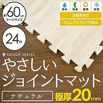 241cbf4e821f0 Amazon.co.jp:   極厚 20mm   やさしいジョイントマット ナチュラル ...