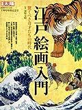 別太150 江戸絵画入門 (別冊太陽 日本のこころ 150)