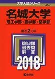 名城大学(理工学部・農学部・薬学部) (2018年版大学入試シリーズ)