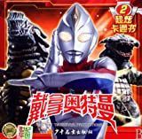 Dazzling Cartoon Book of Ultraman Dyna: 2nd Volume (Chinese Edition)