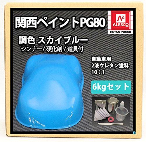 関西ペイント PG80 スカイブルー 6kgセット(シンナー/硬化剤/道具付) 自動車用 ウレタン 塗料 2液 カンペ ブルー 青 B0756B4K5L   6kgセット