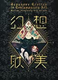 Japanese Erotica in Contemporary Art : Volume 1, Painting, Illustrations, Dolls and More - Edition bilingue anglais-japonais